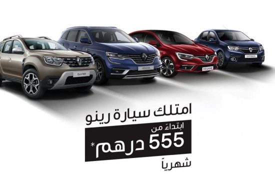 Own a brand-new Renault from Arabian Automobiles from only AED 555 per month