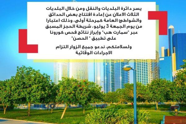 دائرة البلديات والنقل تعيد  فتح  بعض الحدائق والشواطئ اعتباراً  من  يوم الجمعة 3 يوليو