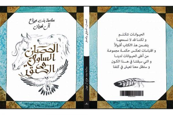 الشيخة سلامة بنت هزاع آل نهيان تطلق أحدث رواياتها