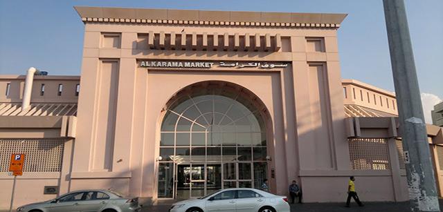 Al-Karama-Market