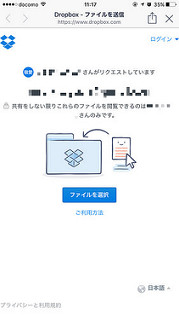 Dropboxファイルリクエスト