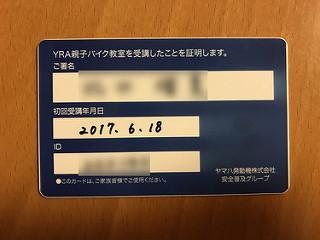 ヤマハ親子バイク教室 修了カード(裏)