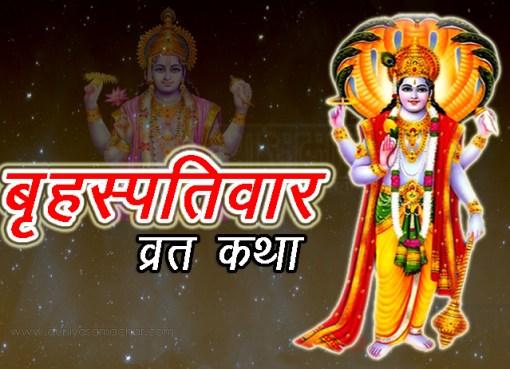 Brihaspativar Vrat Katha, Guruvar Vrat Katha - DuniyaSamachar