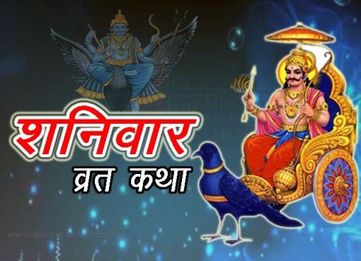 Shanivar Vrat Katha - DuniyaSamachar