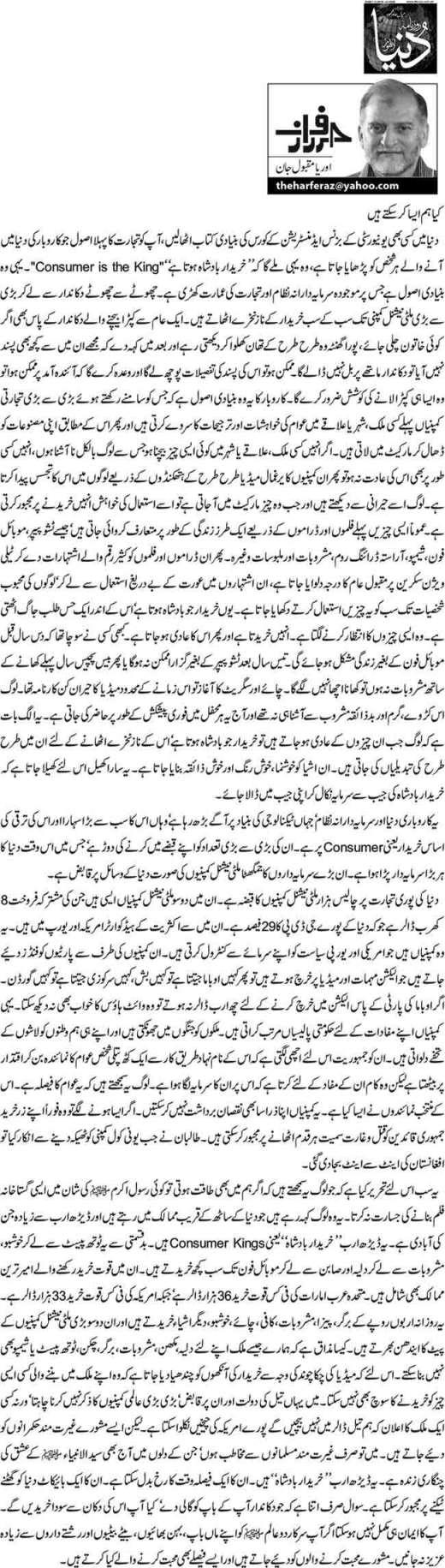 Kia hum aisa kar saktay hain - Orya Maqbool Jan