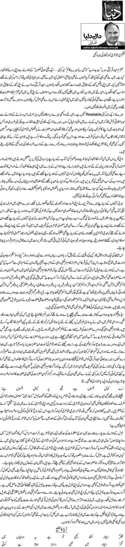 Langri shairi aur Naqad ki besakhi - Zafar Iqbal