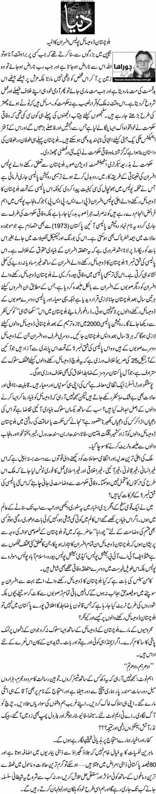Balochistan domicile police afsaran ka almiyyah - Hassan Nisar