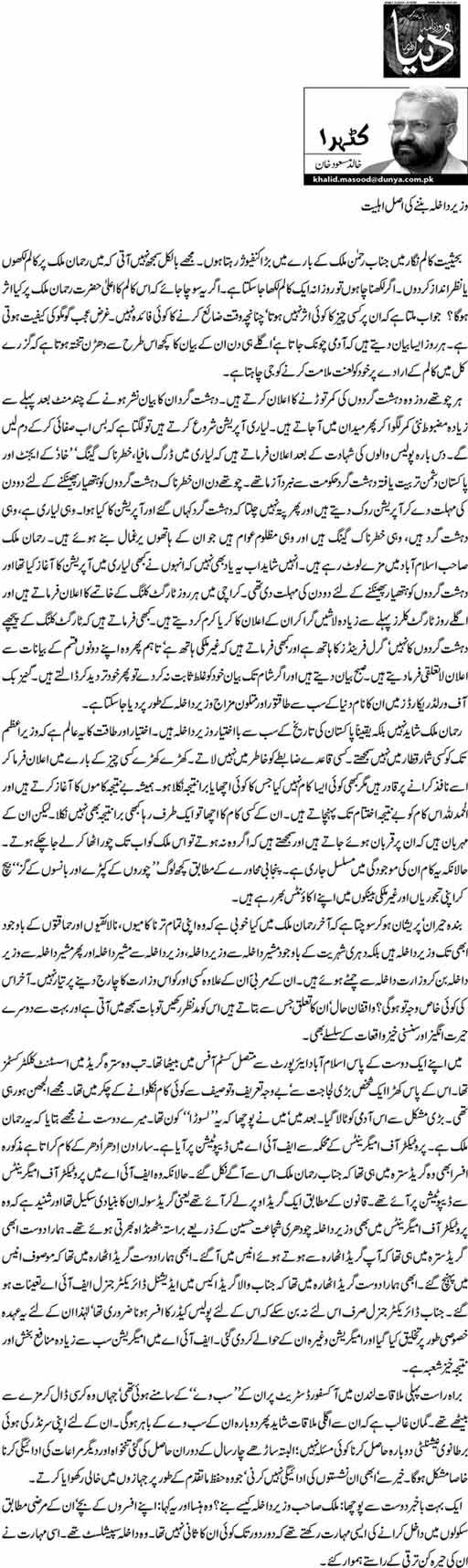 Wazeer e dakhla bannay ki asal ahliyyat - Khalid Masood Khan