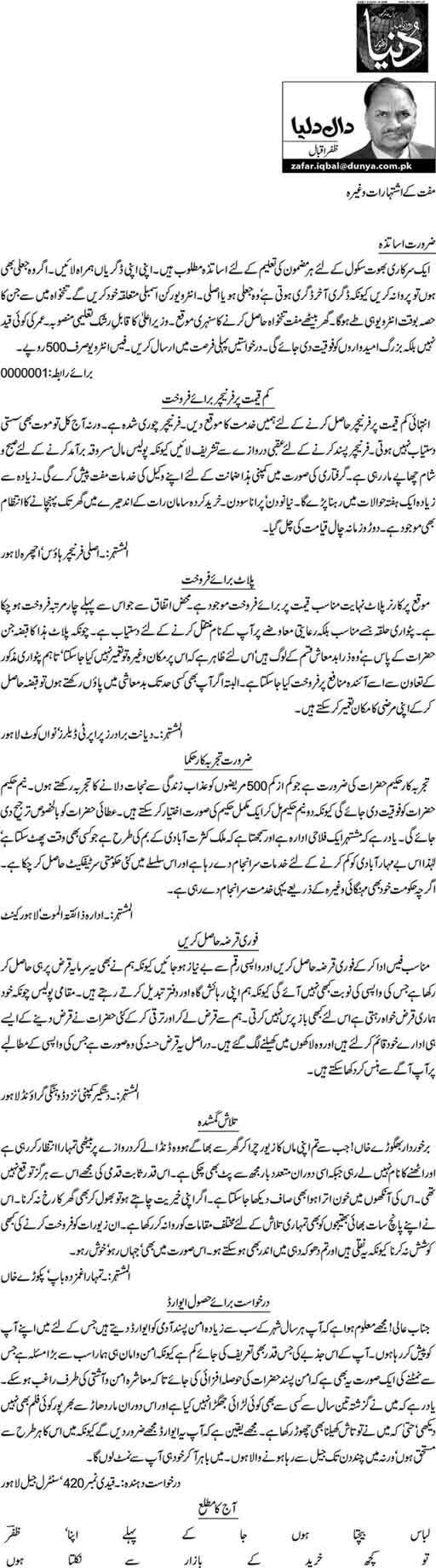 Muffat k ishteharat waghaira - Zafar Iqbal