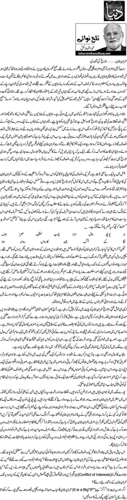 Imran Khan....Tareekh ki majboori - M.Izhar ul Haq