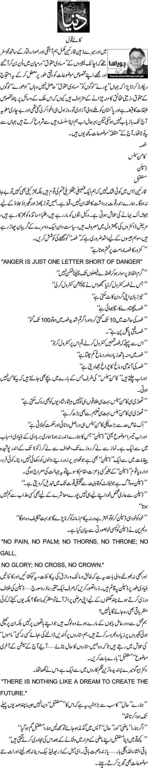Kalay Qaul - Hassan Nisar