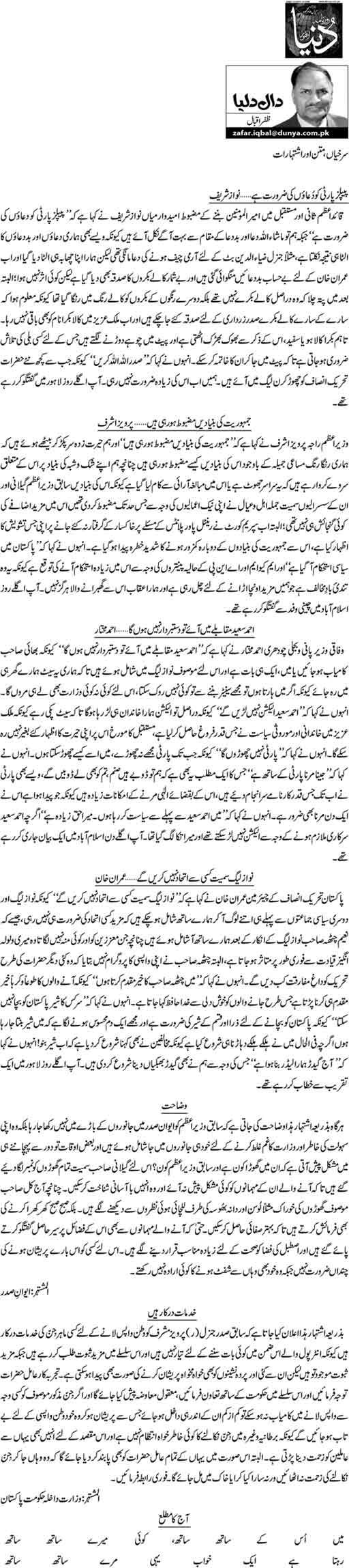 Surkhiyyan, matan aur ishtiharat - Zafar Iqbal
