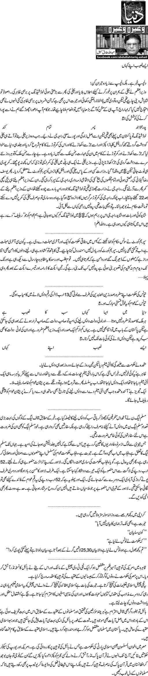 Aisay naseeb apne kahan - Abdullah Tariq Sohail