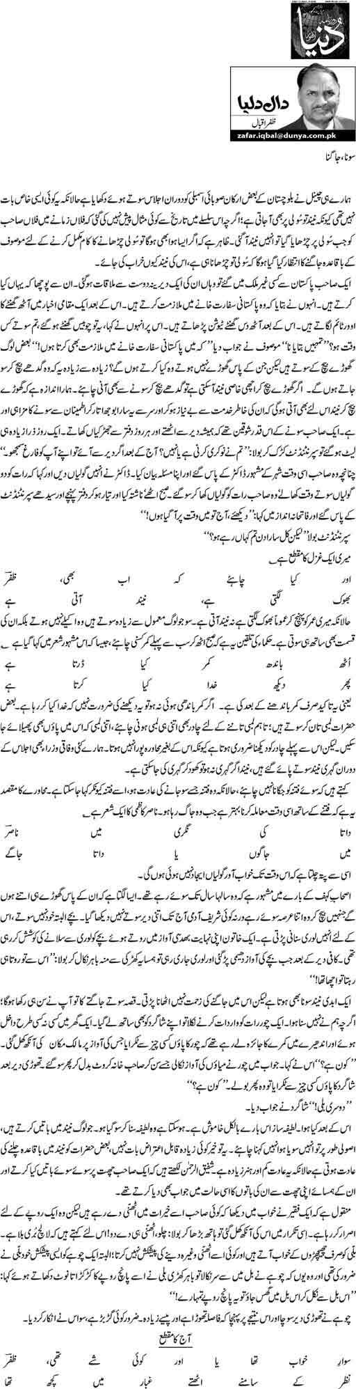 Sona, Jaagna - Zafar Iqbal