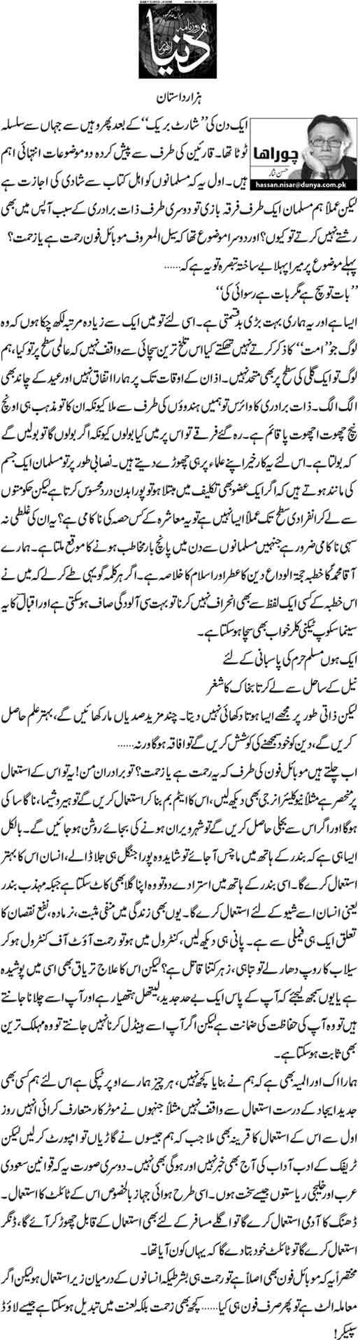 Hazaar dastaan - Hassan Nisar