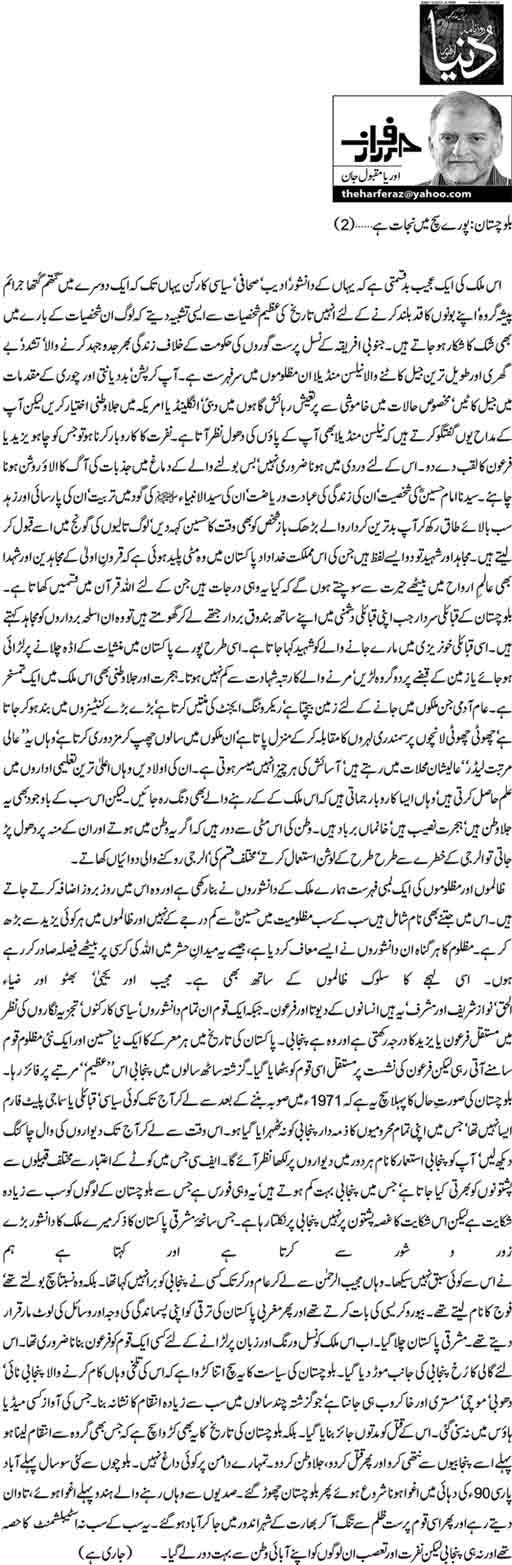 Balochistan:Pooray such main nijat hai - Orya Maqbool Jaan