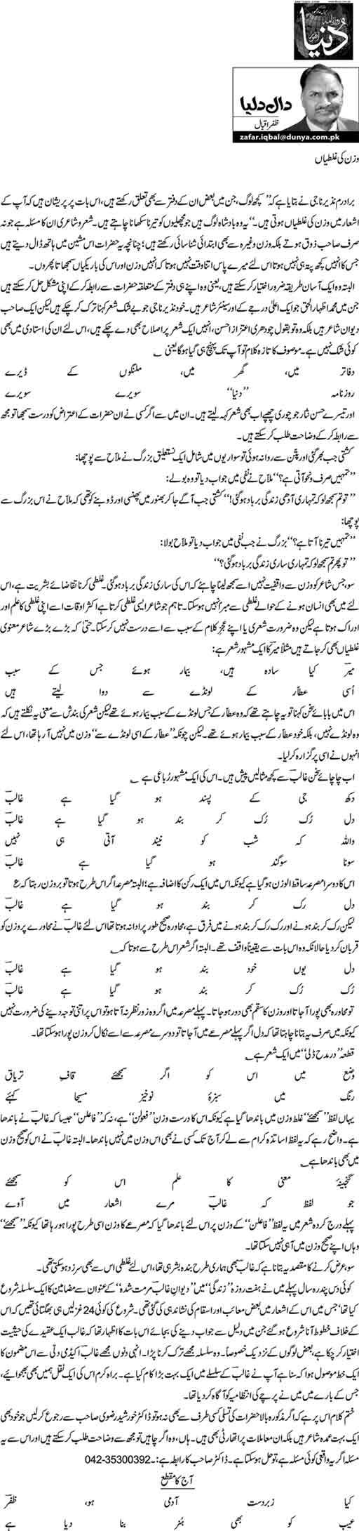 Wazan ki ghaltiyyan - Zafar Iqbal