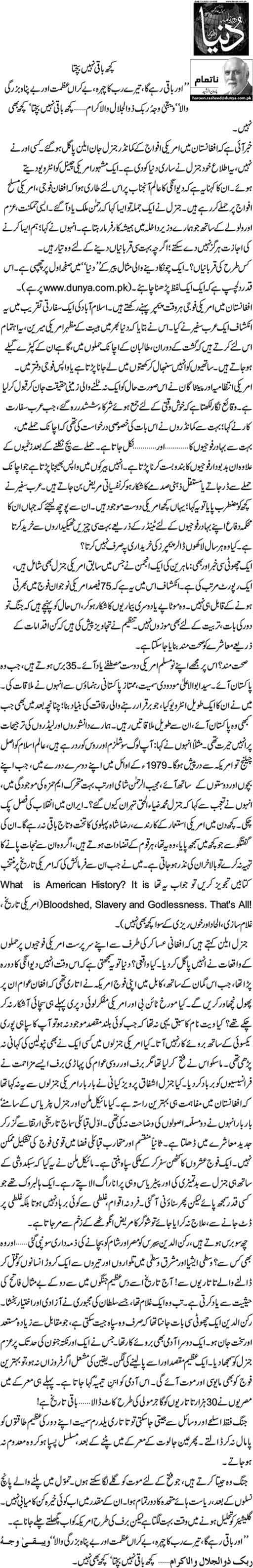 kuch baki nahi bachta - Haroon-ur-Rasheed