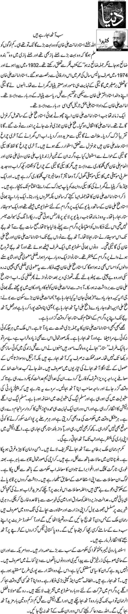Sub aath baja rahay hain - Khalid Masood Khan