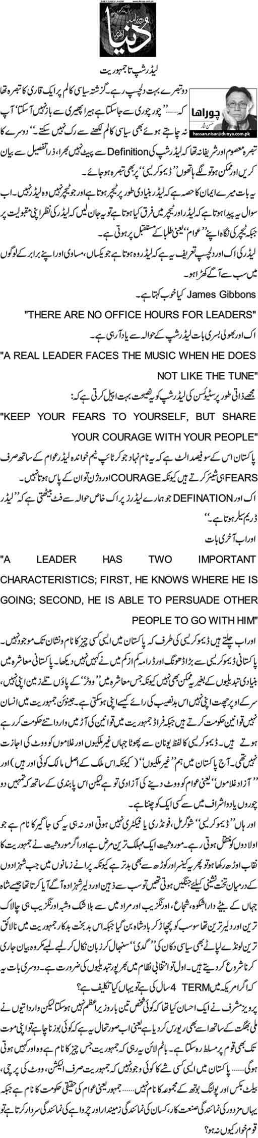 Leadership ya jamhooriyyat - Hassan Nisar