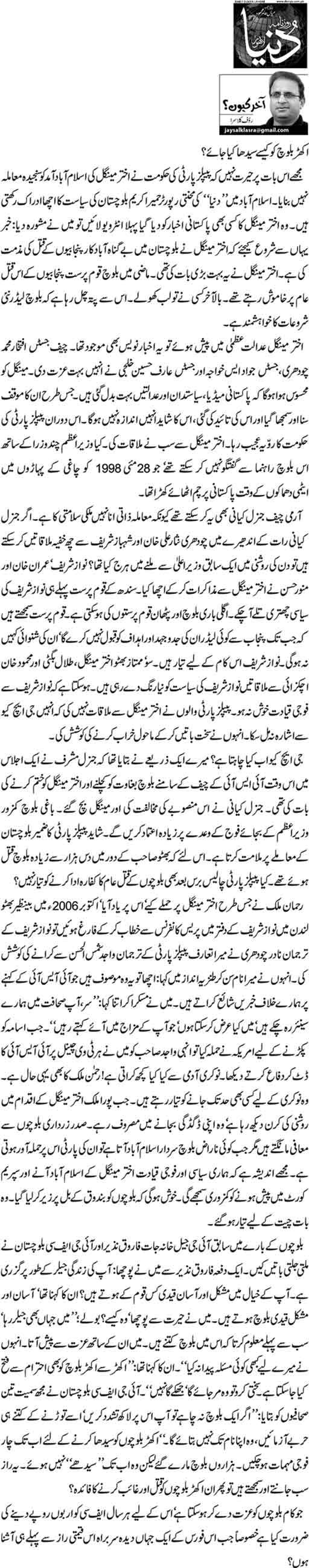 Akhar Baloch ko kaisay seedha kia jay? - Rauf Klasra