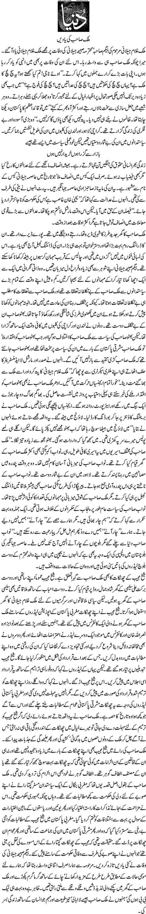Malik Sahab ki yadain - Nazeer Naji