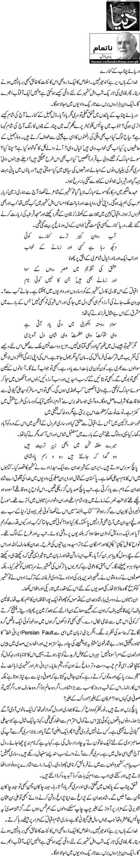 Daryaye Chenab k kinaray - Haroon-ur-Rasheed