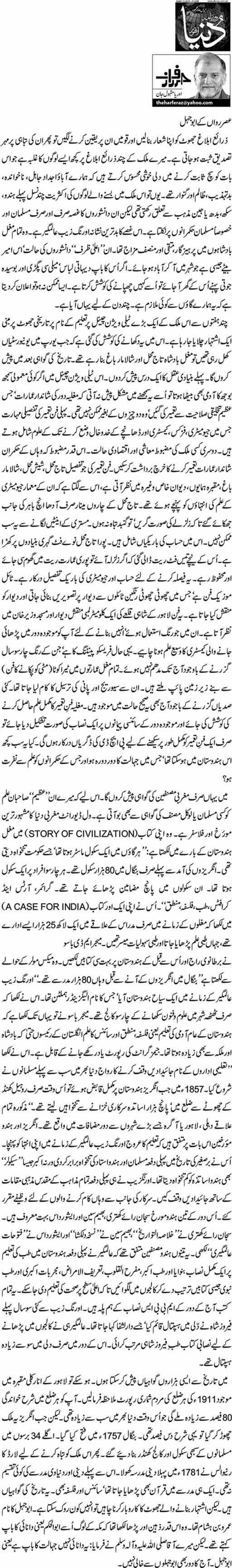 Asar e rawan k Abu Jahil - Orya Maqbool Jaan
