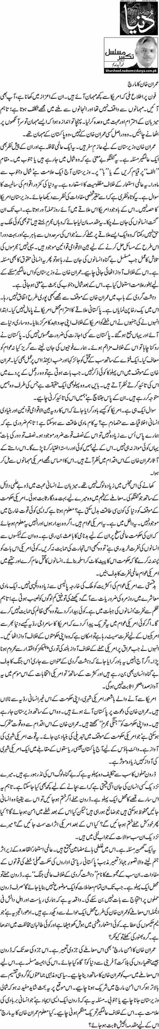 Imran Khan ka march - Khursheed Nadeem