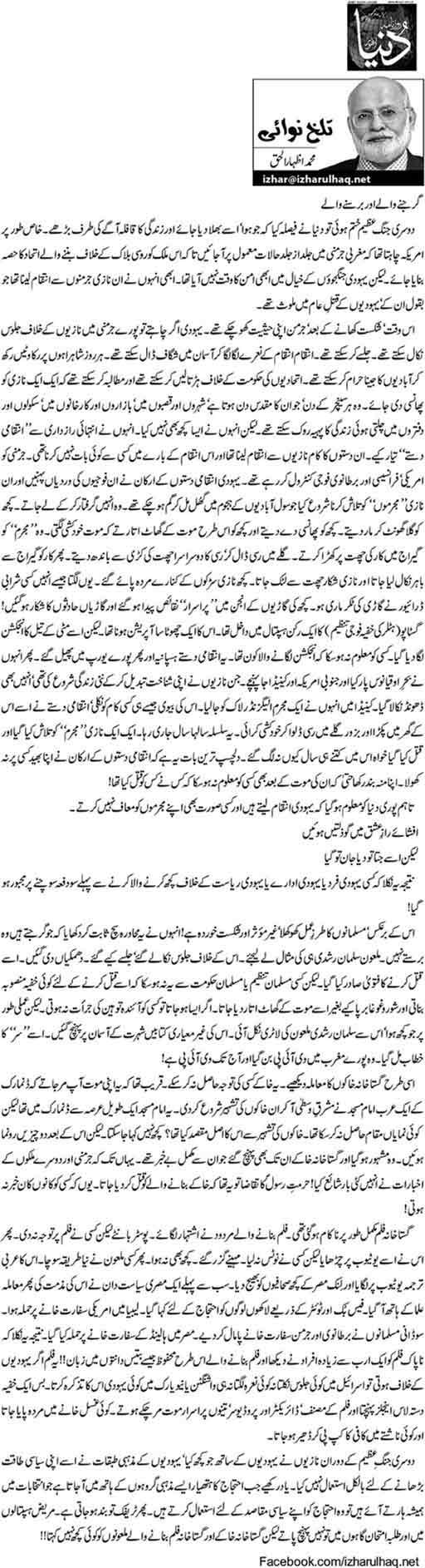 Garajnay walay aur barasnay walay - M. Izhar ul Haq