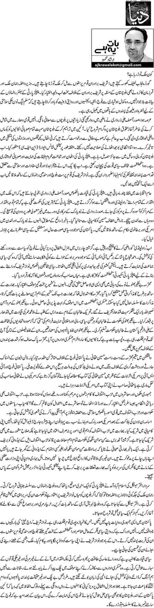Kaun Mulk tor raha hai - Irshad Mehmood