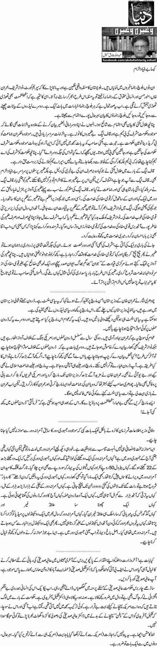 kaisa be bunyad ilzaam - Abdullah Tariq Sohail