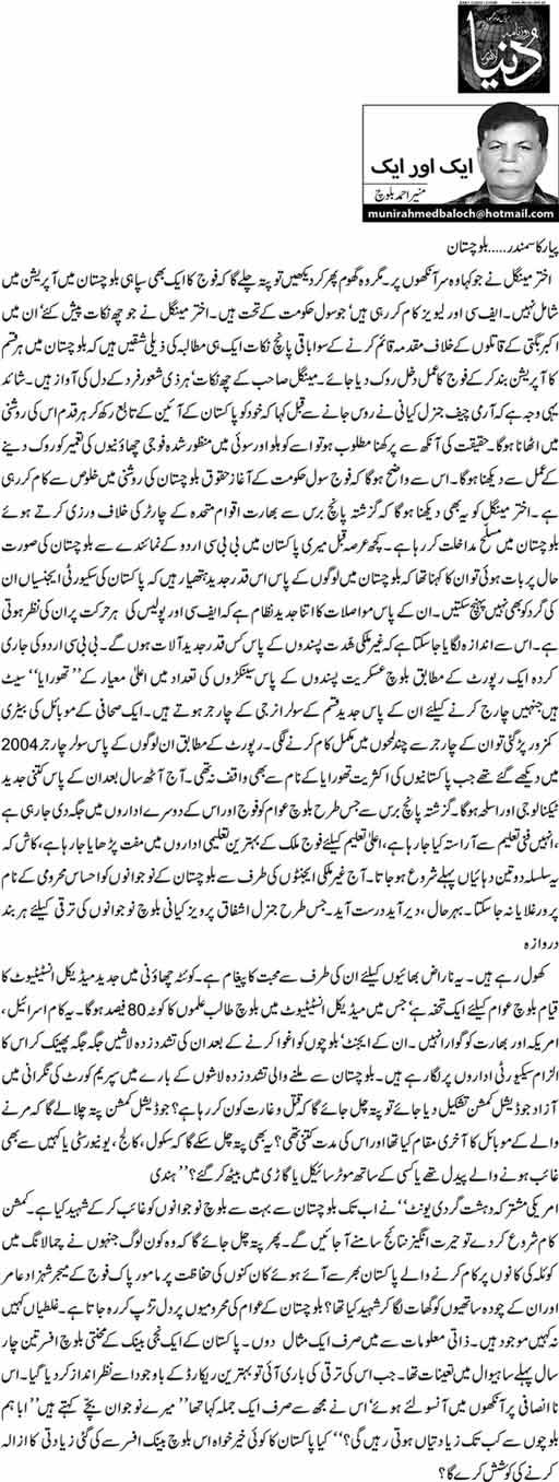 Pyar ka samandar...Balochistan - Munir Ahmed Baloch