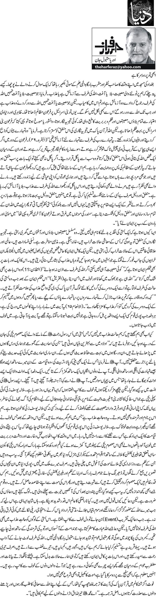 Abhi to perda sirka ha - Orya Maqbool Jaan
