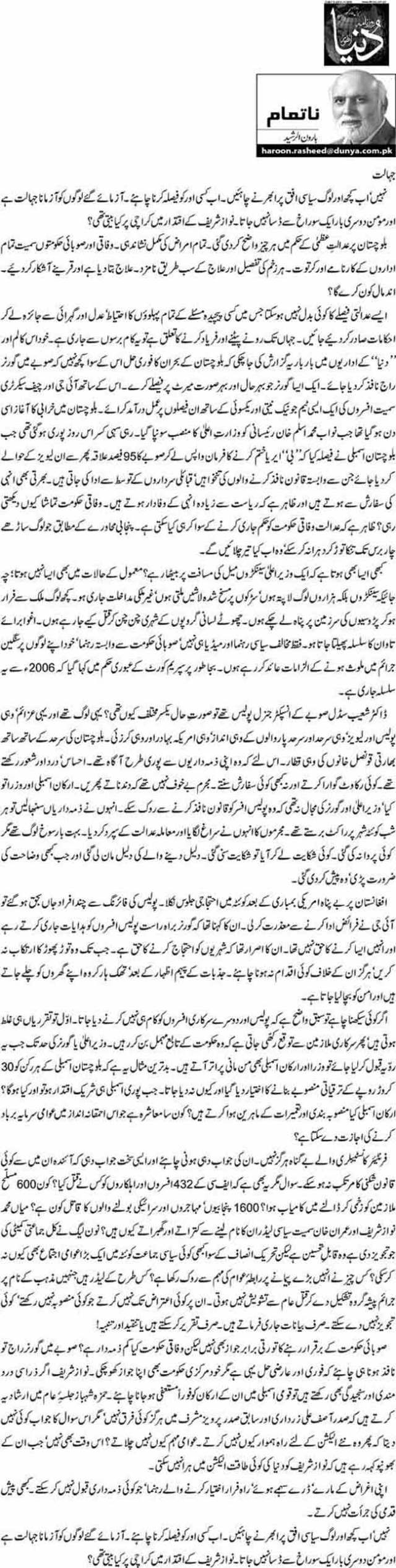Jihalat - Haroon-ur-Rasheed