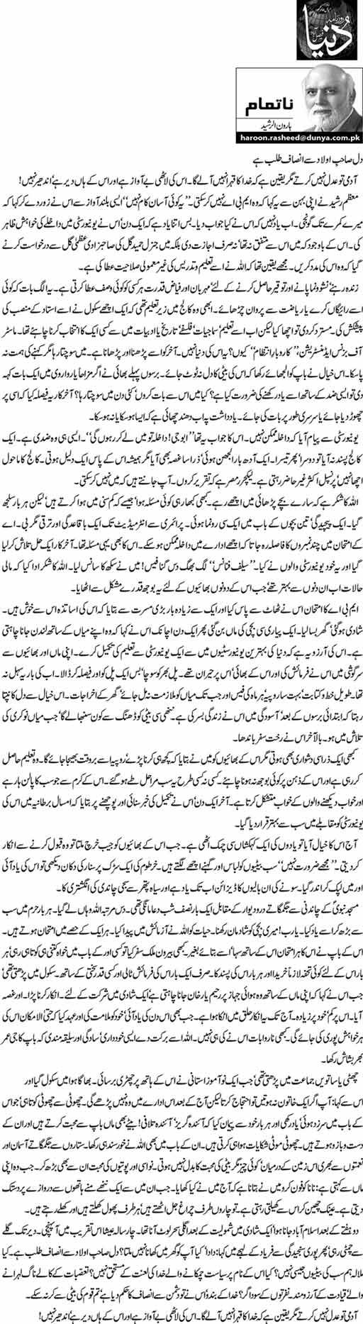 Dil sahibe olad se insaf talab ha - Haroon-ur-Rasheed