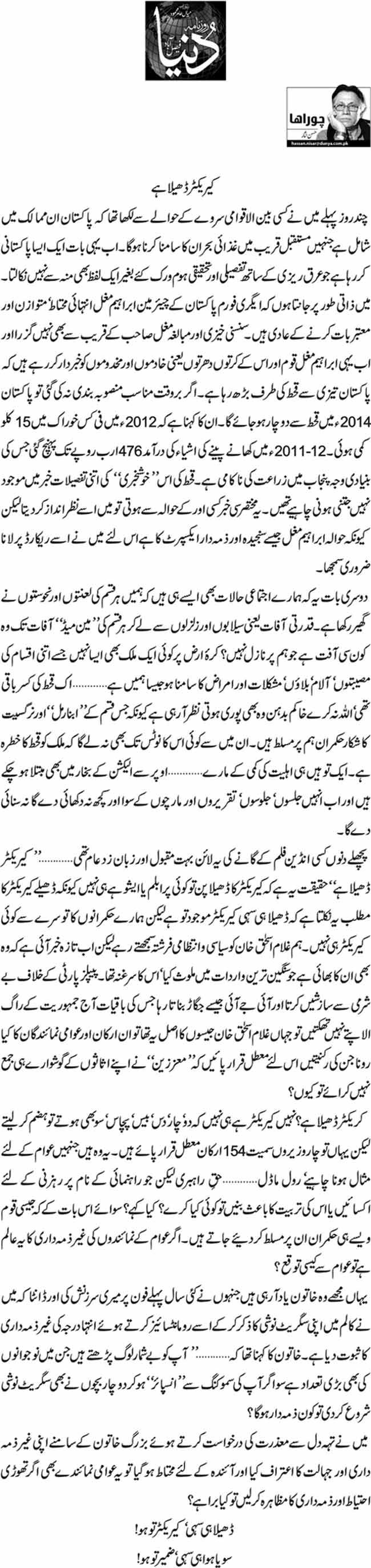 Charcter dehla ha - Hassan Nisar