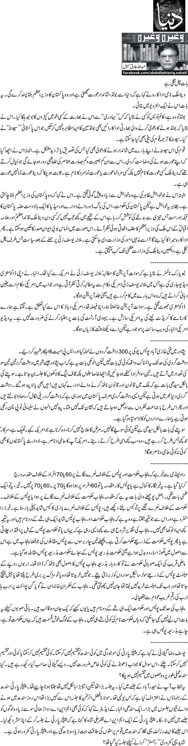 Baat chal nikli ha - Abdullah Tariq Sohail