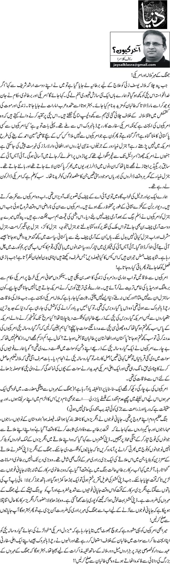 Jhang ky mehar,Malala aur Amrici! Rauf Klasra