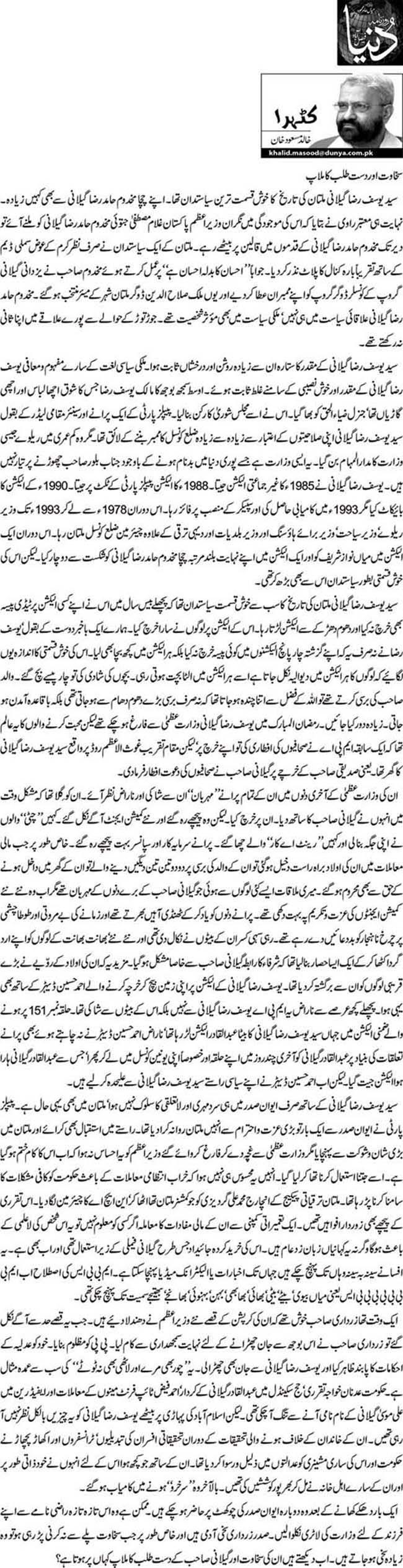 Sakhwat aur daste talb ka milap - Khalid Masood khan