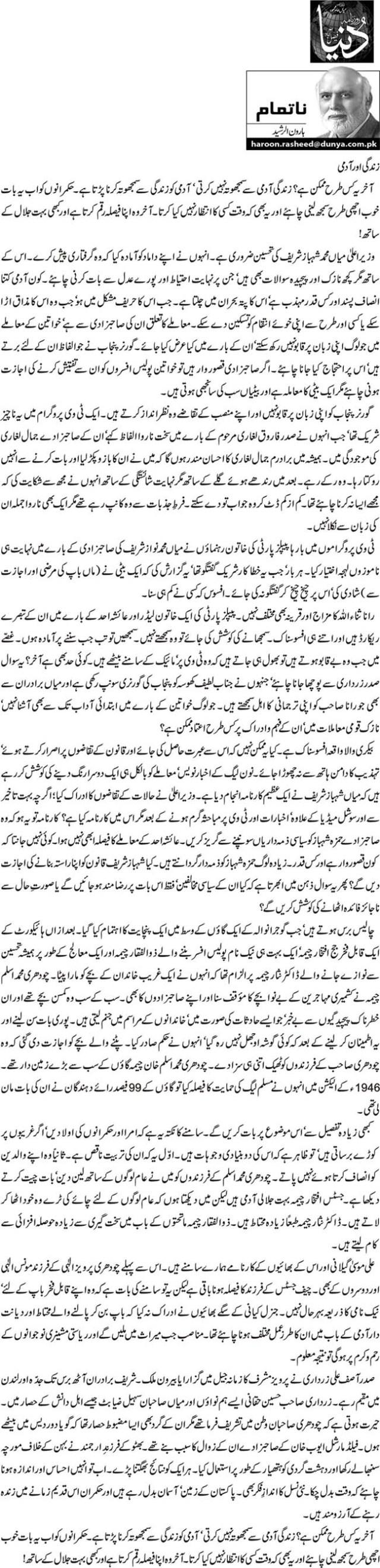 Zindgi aur Admi - Haroon-ur-Rasheed