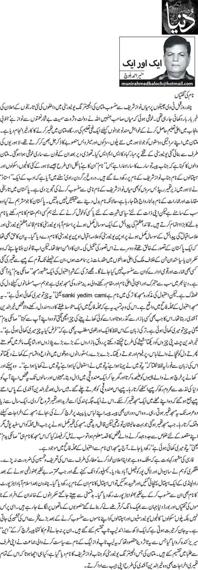 Naam ki taktiaan - Munir Ahmed Baloch