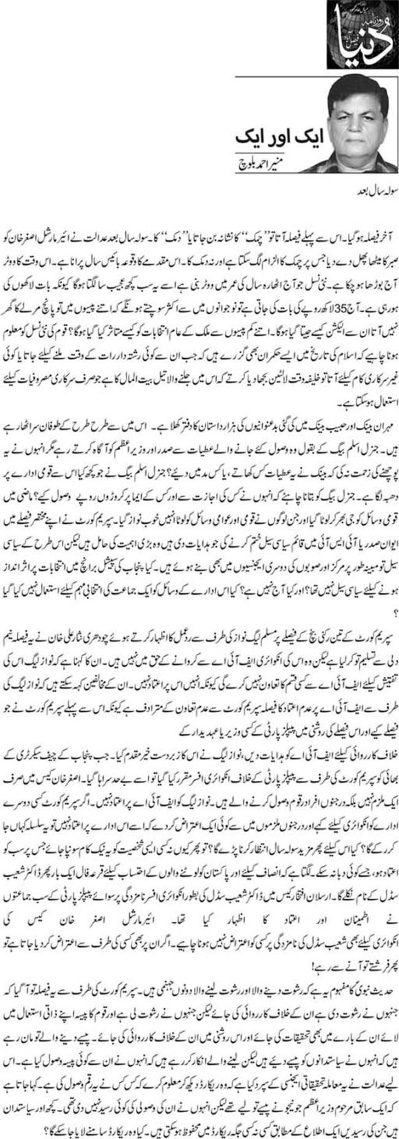 16 Saal baad - Munir Ahmed Baloch