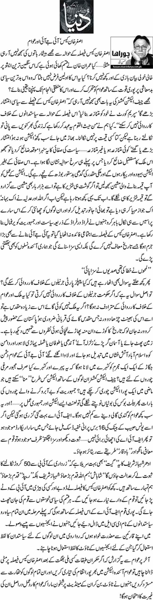 Asghar khan case' I jay i aur awam - Hassan Nisar