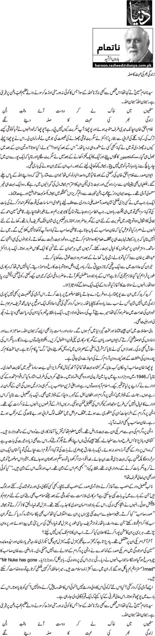 Zindgi bhar ki muhabat ka sila - Haroon-ur-Rasheed