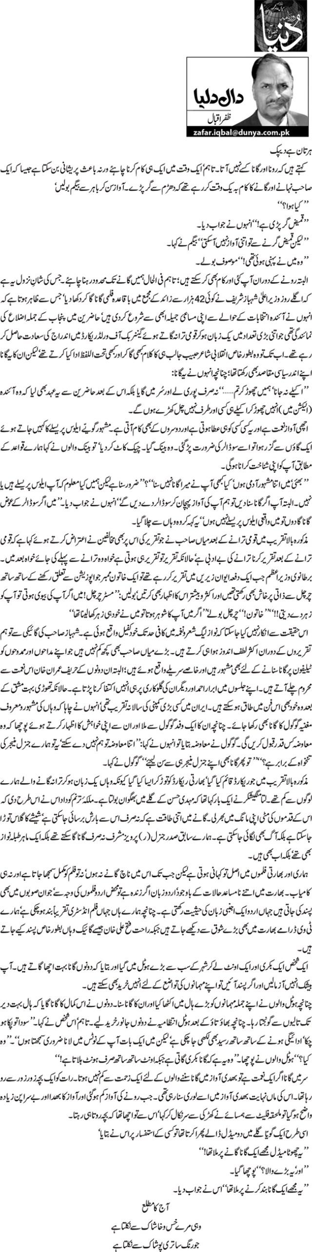 Hertan ha depak - Zafar Iqbal