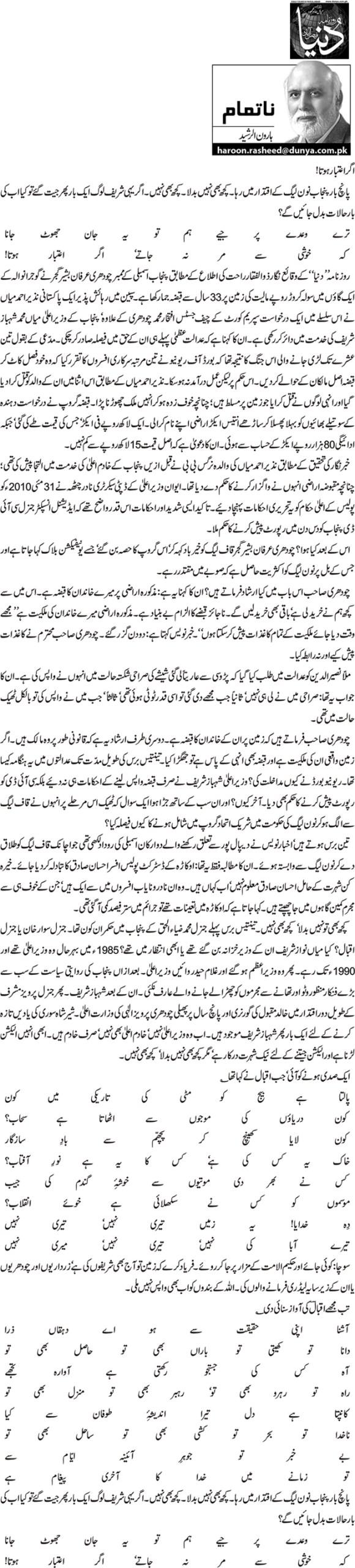 Agr Etbar Hota! - Haroon-ur-Rasheed