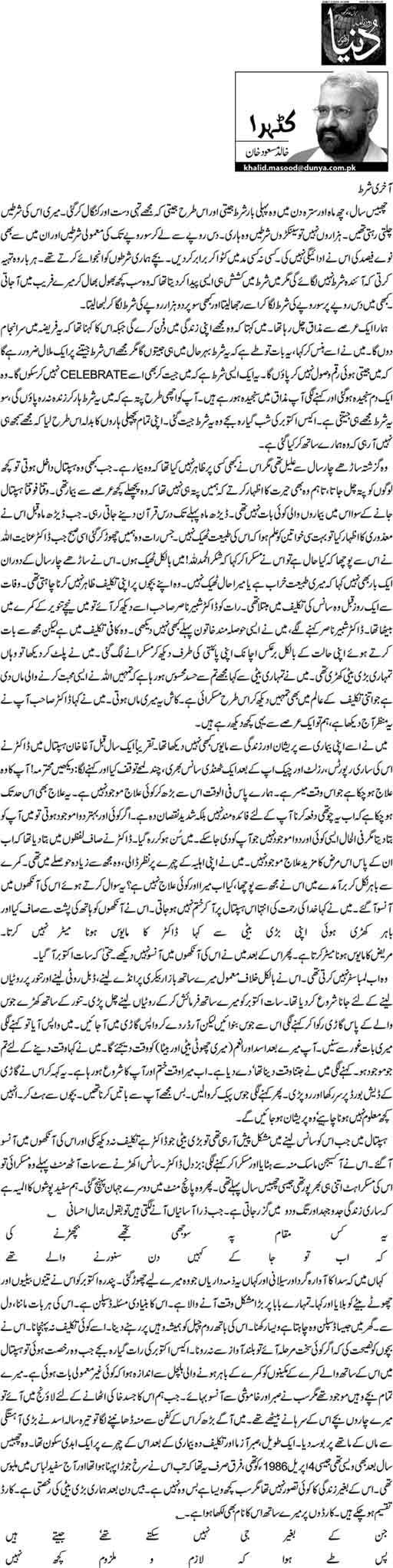 Akhri Shart - Khalid Masood Khan