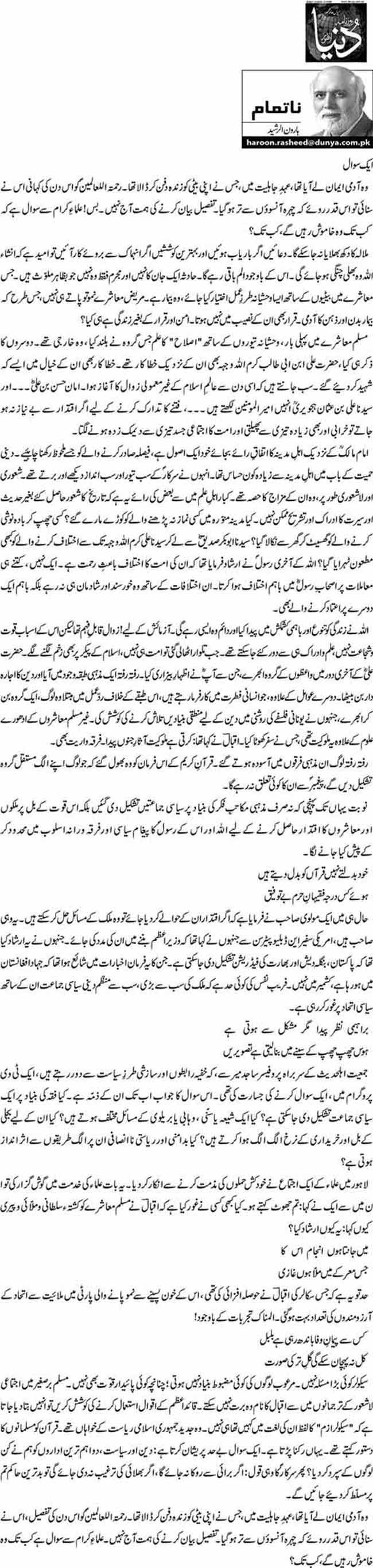 Aik Sawal - Haroon-ur-Rasheed