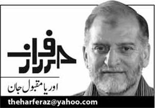 Orya Maqbool Jaan